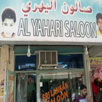 Al-Yahary Salon | Massages | Hair Spa | Spa | Beauty Salon | Qatar Day