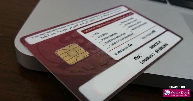 Why Should You Get a Health Card in Qatar?