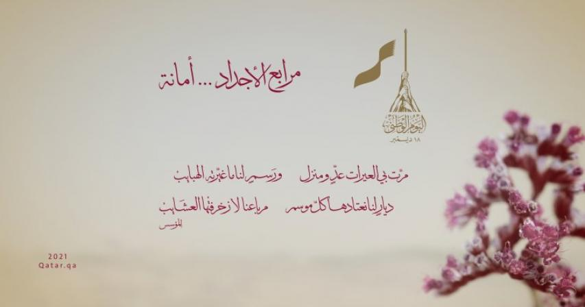 ''Ancestral Meadows: A Matter Of Trust''.. Slogan of Qatar National Day 2021