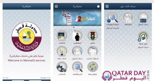 Ministry announces new e-services of Metrash2 app