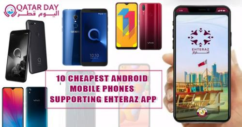 10 Cheapest Android Mobile Phones Supporting EHTERAZ App