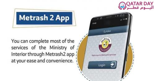 5.5 Million MoI Transactions Completed Through Metrash2 This Year