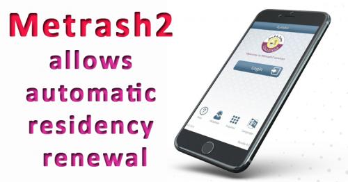 Now Metrash2 allows automatic residency renewal: MoI