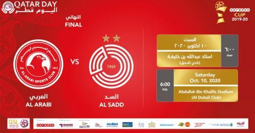 Ooredoo Cup Final
