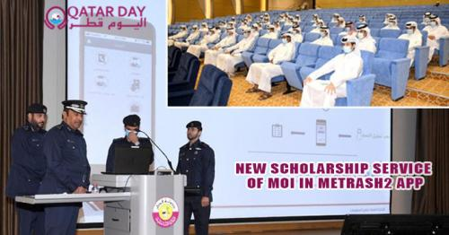 MoI Launches 'Scholarship' Service on Metrash2 App