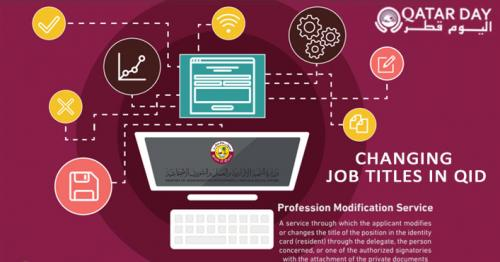 How to change your job title in your Qatar ID?