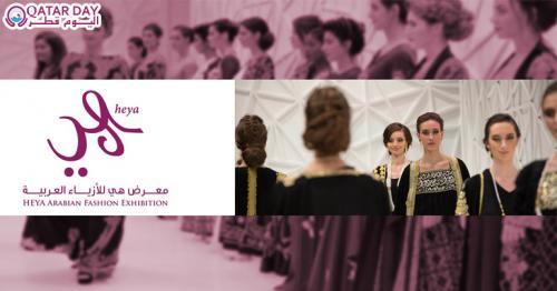 Heya Arabian Fashion Exhibition Qatar