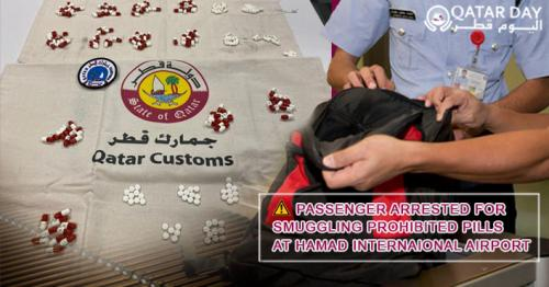 Passenger Caught Smuggling Prohibited Pills at Hamad Airport, Qatar Customs Reported Today