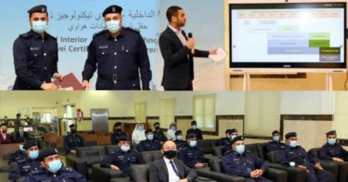 MoI Communications Department Holds Courses on Latest Technologies of Communication Systems