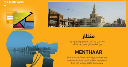 Qatar Museums' Culture Pass members, get ready for a month full of events!
