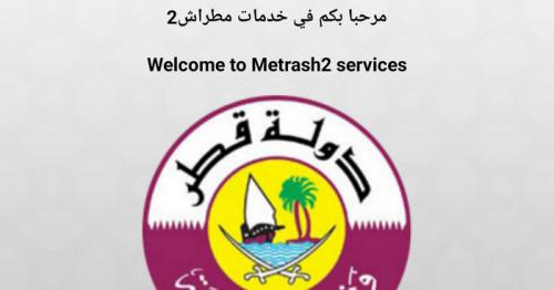 New services launched by Metrash2 for holding events