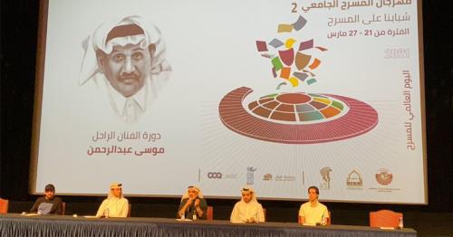 2nd University Theater Festival Kicks Off March 21