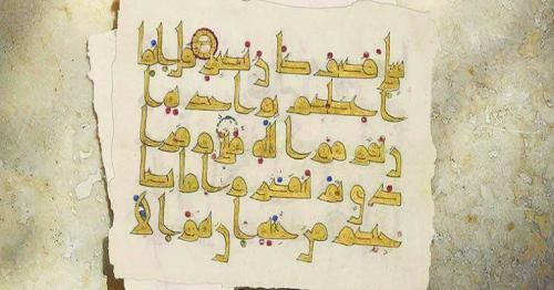 Qatar National Library organises seminar on 'Writing the Qur'anic Text Through the Centuries'