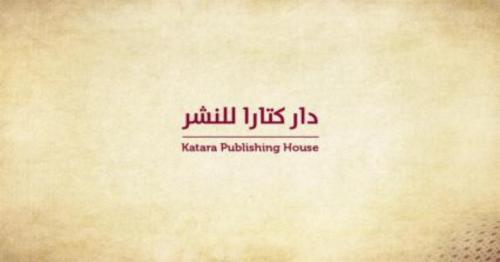 Katara Publishing House Records Journey of Fine Art in Qatar