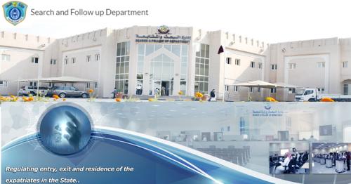 Search and Follow Up Department, SFD, Qatar, Deportation Qatar, Detention Center Qatar, Qatar illegal workers, Qatar illegal employers